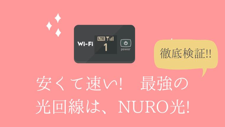 光回線NURO