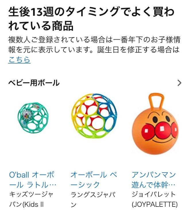 アマゾンのオーボール