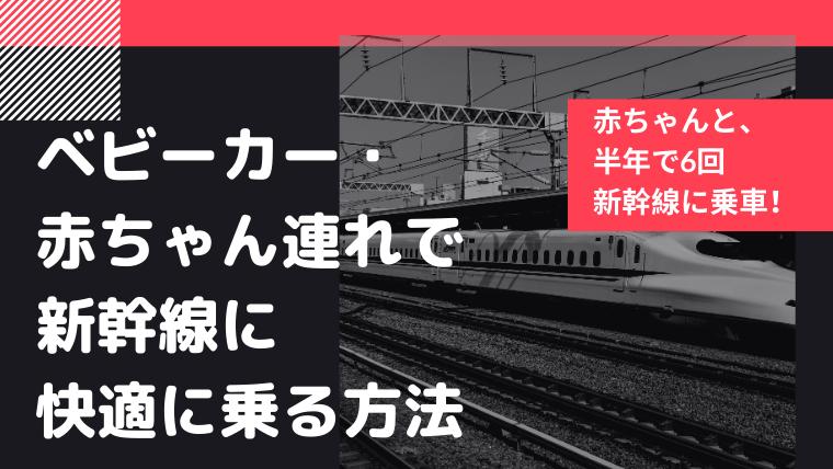 新幹線にベビーカーで乗る方法