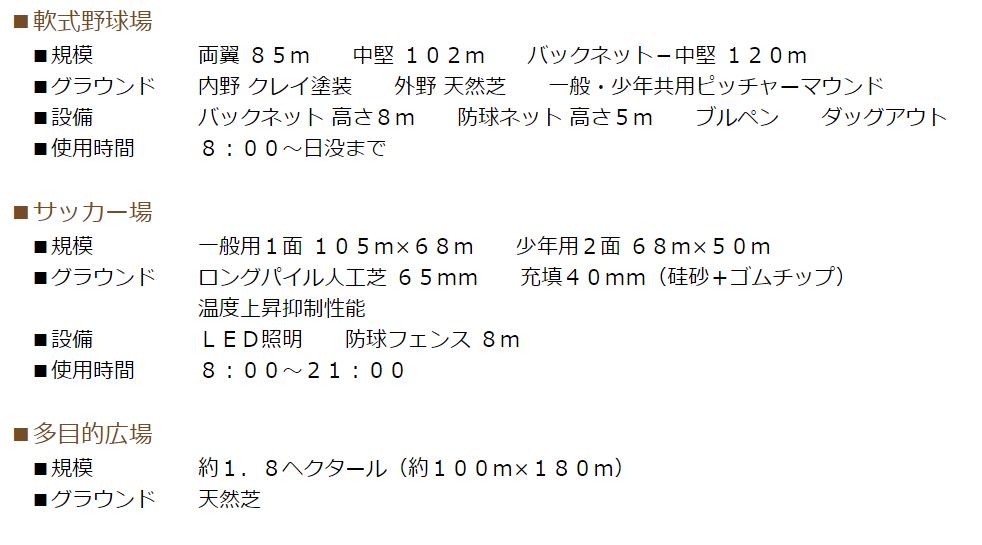 東川町の野球場とサッカー場詳細