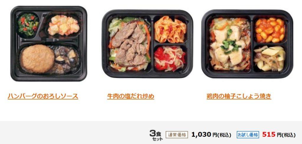 ヨシケイの冷凍弁当のメニュー