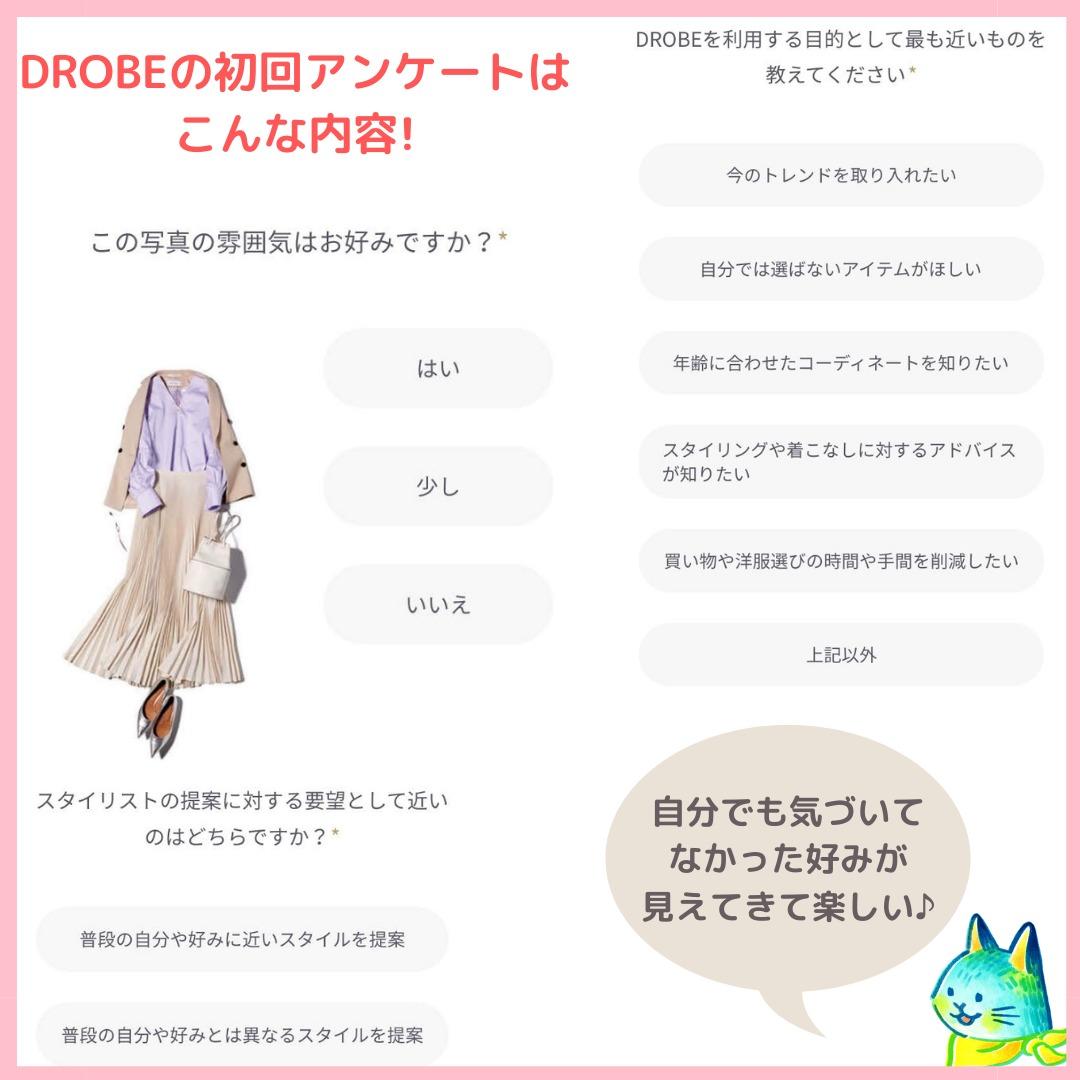 DROBEの初回のアンケート内容