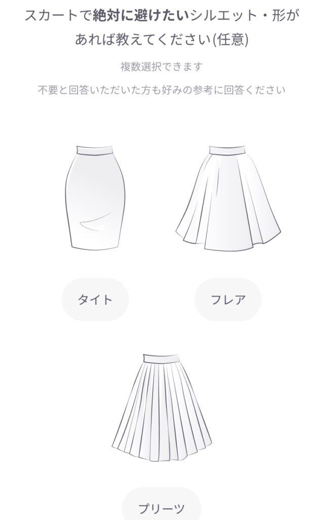 スカートのアンケート