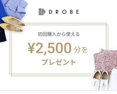 DROBEの1500円プレゼント