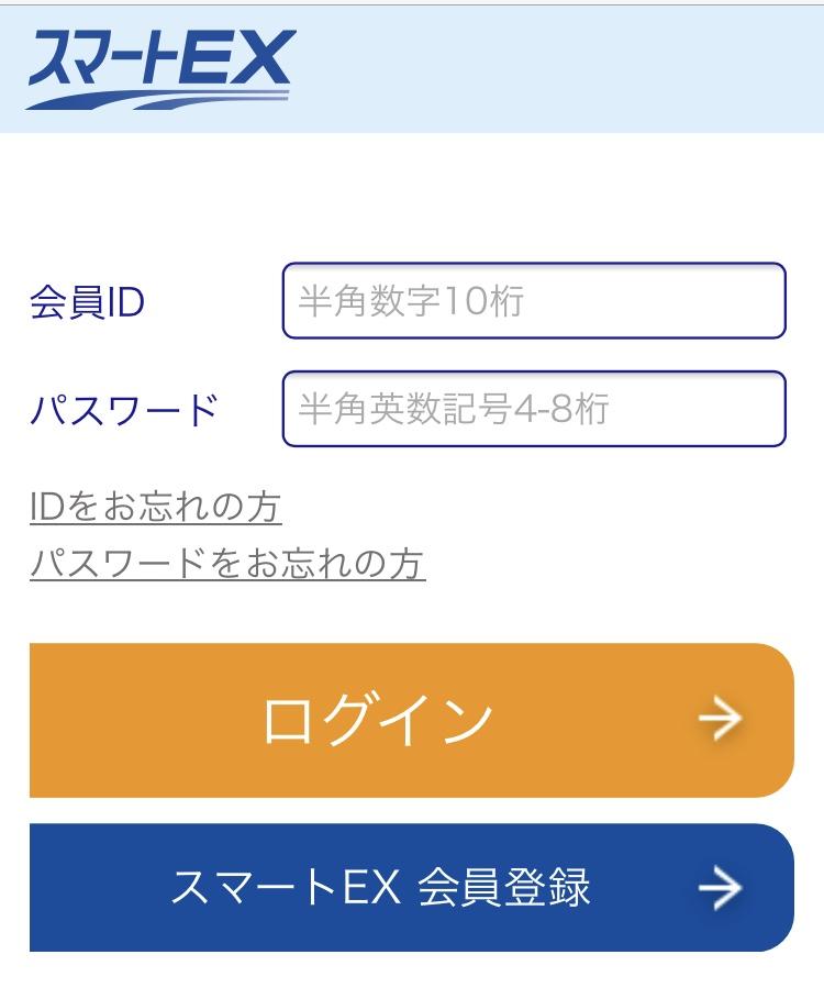 スマートEX画面