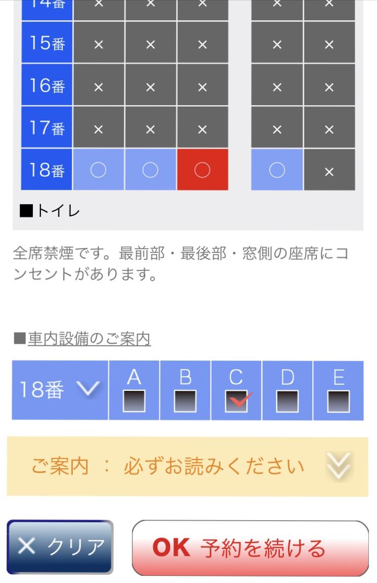 予約画面6