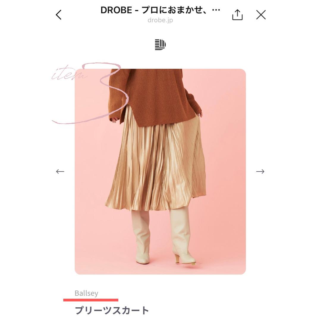 ドローブから送られてきたボールジィのスカート